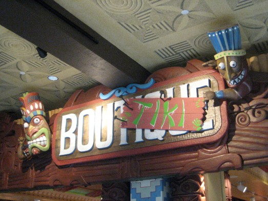 Boutiki at Disney's Polynesian Resort